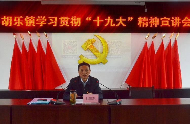丁绍东深入基层党建联系点宣讲党的十九大精神